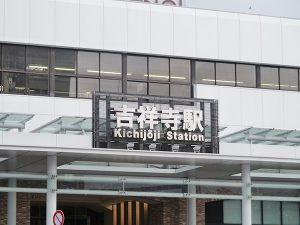 教室アルファ最寄り駅は吉祥寺