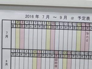 教室アルファの予定表