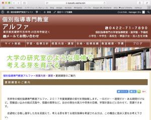 教室アルファホームページ