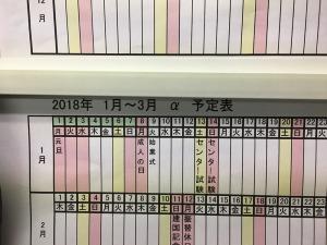教室アルファカレンダー
