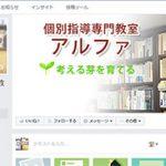 教室アルファFacebook